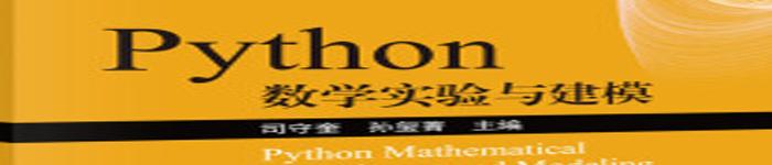 《Python数学实验与建模》pdf版电子书免费下载