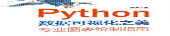 《Python数据可视化之美》pdf版电子书免费下载