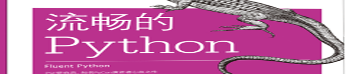 《流畅的Python语言程序设计》pdf版电子书免费下载