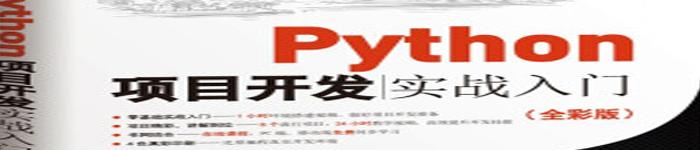 《Python项目开发实战入门》pdf版电子书免费下载