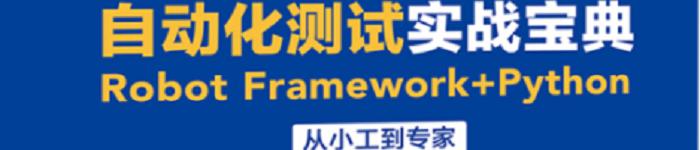 《自动化测试实战宝典:Robot Framework + Python从小工到专家》pdf版电子书免费下载
