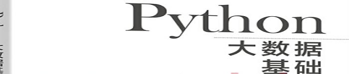 《Python大数据基础》pdf版电子书免费下载