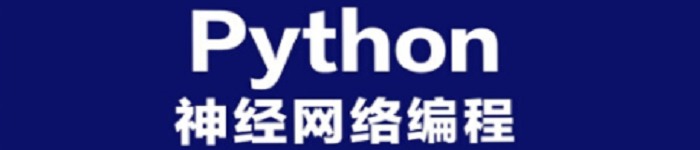 《Python神经网络编程》pdf版电子书免费下载