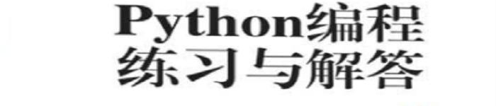 《Python编程练习与解答 》pdf版电子书免费下载