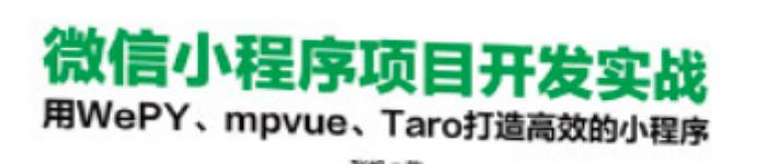 《微信小程序项目开发实战:用WePY、mpvue、Taro打造高效的小程序》pdf版电子书免费下载