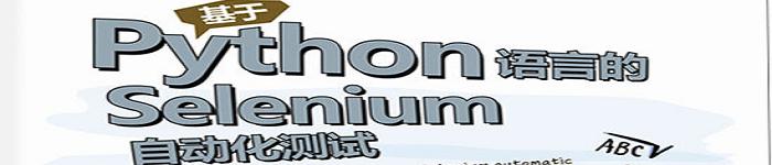 《基于Python语言的Selenium自动化测试》pdf版电子书免费下载