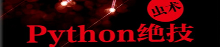 《虫术——Python绝技》pdf版电子书免费下载