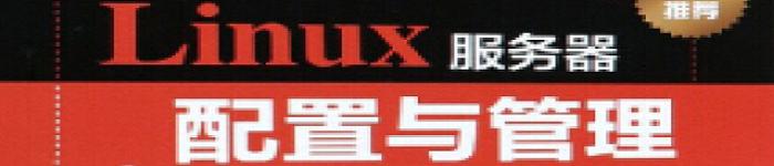 《Linux服务器配置与管理》pdf版电子书免费下载