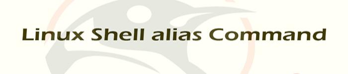 Linux中如何使用alias命令
