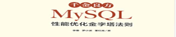 《千金良方 MySQL性能优化金字塔法则》pdf电子书免费下载