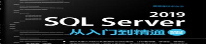 《SQL Server 2019从入门到精通》pdf电子书免费下载