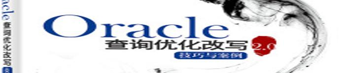 《Oracle查询优化改写技巧与案例》pdf电子书免费下载