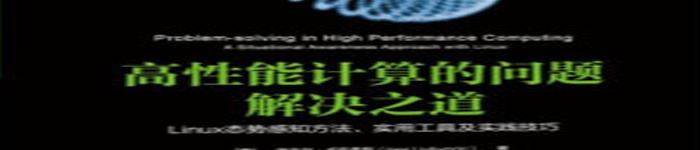 《高性能计算的问题解决之道》pdf电子书免费下载