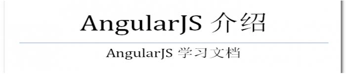 《AngularJS介绍&学习文档》pdf版电子书免费下载