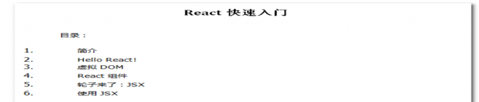 《React快速入门》pdf版电子书免费下载