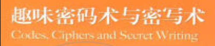 《趣味密码术与密写术》pdf电子书免费下载
