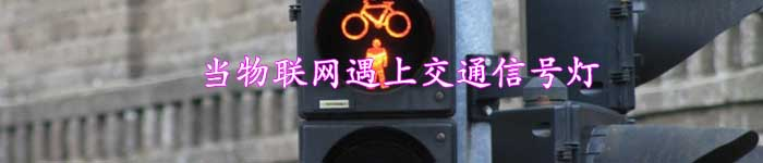 当物联网遇上交通信号灯