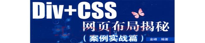 《变幻之美 Div+CSS网页布局揭秘》pdf版电子书免费下载