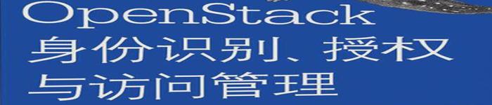 《OpenStack身份识别、授权与访问管理》pdf版电子书免费下载