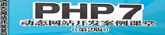 《PHP 7动态网站开发案例课堂》pdf版电子书免费下载