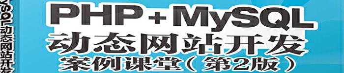 《PHP+MySQL动态网站开发案例课堂(第2版)》pdf版电子书免费下载