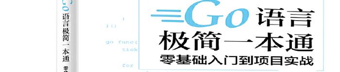 《Go语言极简一本通:零基础入门到项目实战》pdf版电子书免费下载