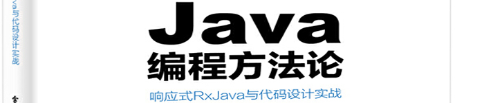 《 Java编程方法论:响应式RxJava与代码设计实战》pdf版电子书免费下载