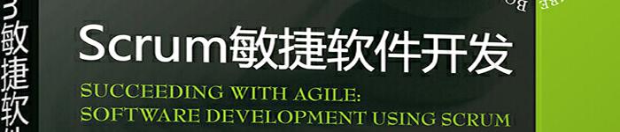 《Scrum敏捷软件开发》pdf版电子书免费下载