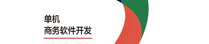 《单机商务软件开发(世界技能大赛技术标准转化项目教材)》pdf版电子书免费下载