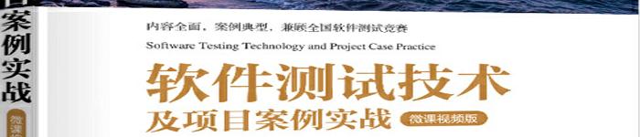 《软件测试技术及项目案例实战-微课视频版》pdf版电子书免费下载