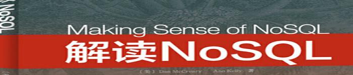 《解读NoSQL》pdf版电子书免费下载