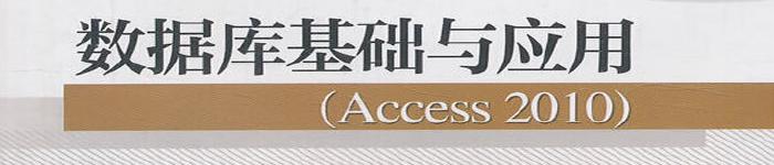 《数据库基础与应用(Access 2010)》pdf版电子书免费下载