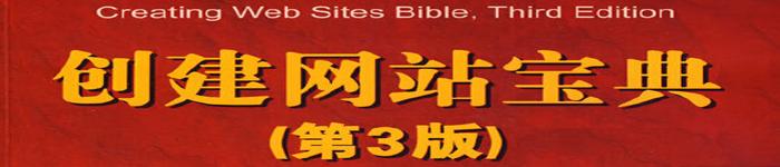 《创建网站宝典(第3版)》pdf版电子书免费下载