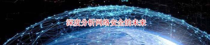 深度分析网络安全的未来