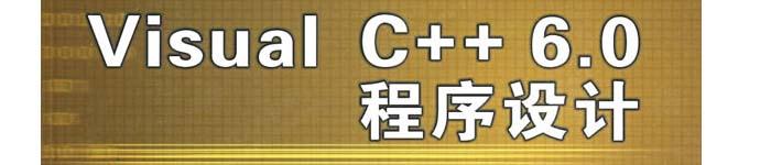 《Visual C++6.0程序设计》pdf电子书免费下载