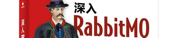 《深入RABBITMQ》pdf电子书免费下载