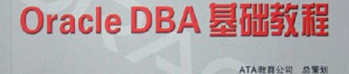 《OracleDBA基础教程》pdf电子书免费下载