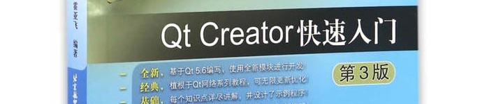 《Qt Creator快速入门-第3版》pdf电子书免费下载