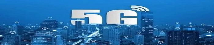 5G技术发展与认知