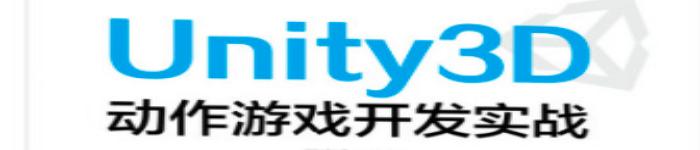 《Unity3D动作游戏开发实战》pdf版电子书免费下载