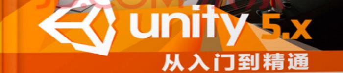 《Unity 5.X从入门到精通》pdf版电子书免费下载