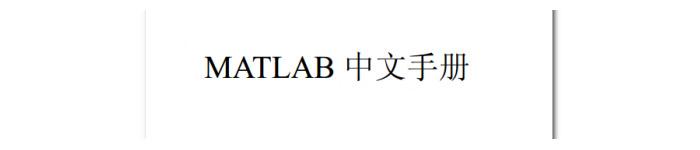 《MATLAB中文手册》pdf电子书免费下载
