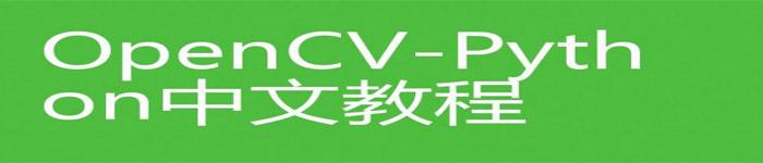《OpenCV-Python入门教程》pdf电子书免费下载