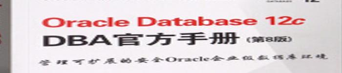 《Oracle Database 12c DBA官方手册》pdf电子书免费下载