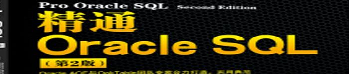 《精通Oracle SQL》pdf电子书免费下载