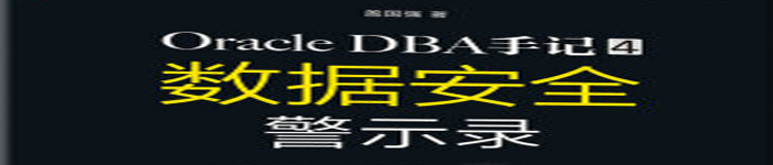 《Oracle DBA手记 4,数据安全警示录》pdf电子书免费下载