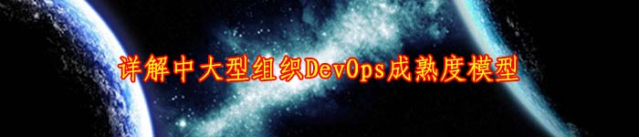 详解中大型组织DevOps成熟度模型