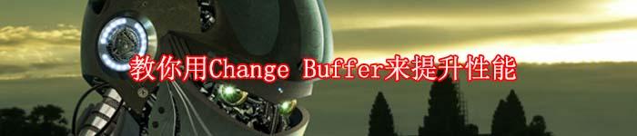 教你用Change Buffer来提升性能