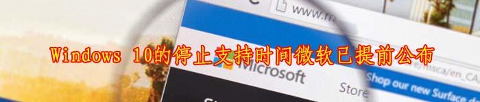 Windows 10的停止支持时间微软已提前公布