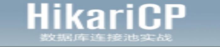 《HikariCP数据库连接池实战 》pdf电子书免费下载